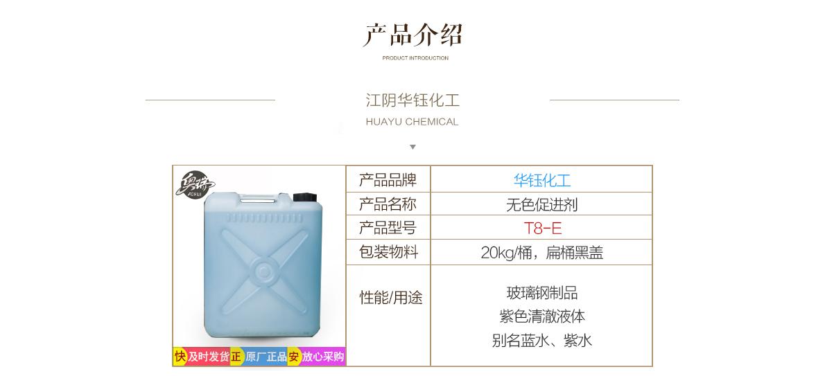 华钰促进剂T8-E_01.jpg