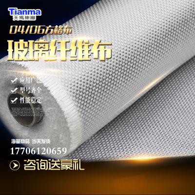 【厂家供应】常州天马06方格布玻璃纤维布 耐高温 品种齐全图片