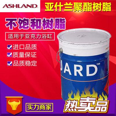 亚什兰聚酯树脂AF50402图片