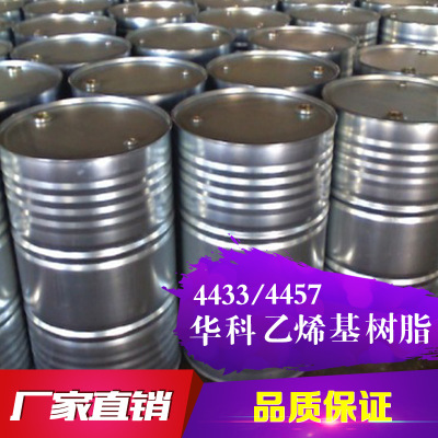华科 4433乙烯基树脂图片