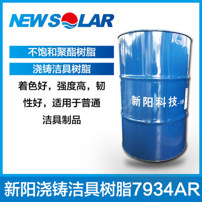 新阳/亚邦 7934AR浇铸洁具树脂 适用于卫生间台盆/马桶盖等卫浴用品-价格电议