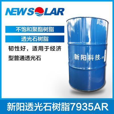 新阳/亚邦 7935AR透光石树脂 适用于经济型普通透光石-价格电议