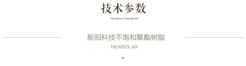 新阳产品详情页模版_03