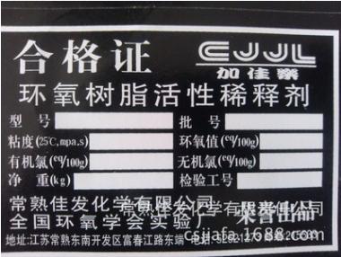 电子级环氧树脂活性稀释剂 价格电议图片