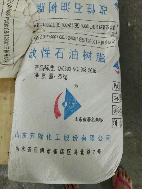 厂家供应加氢石油树脂图片