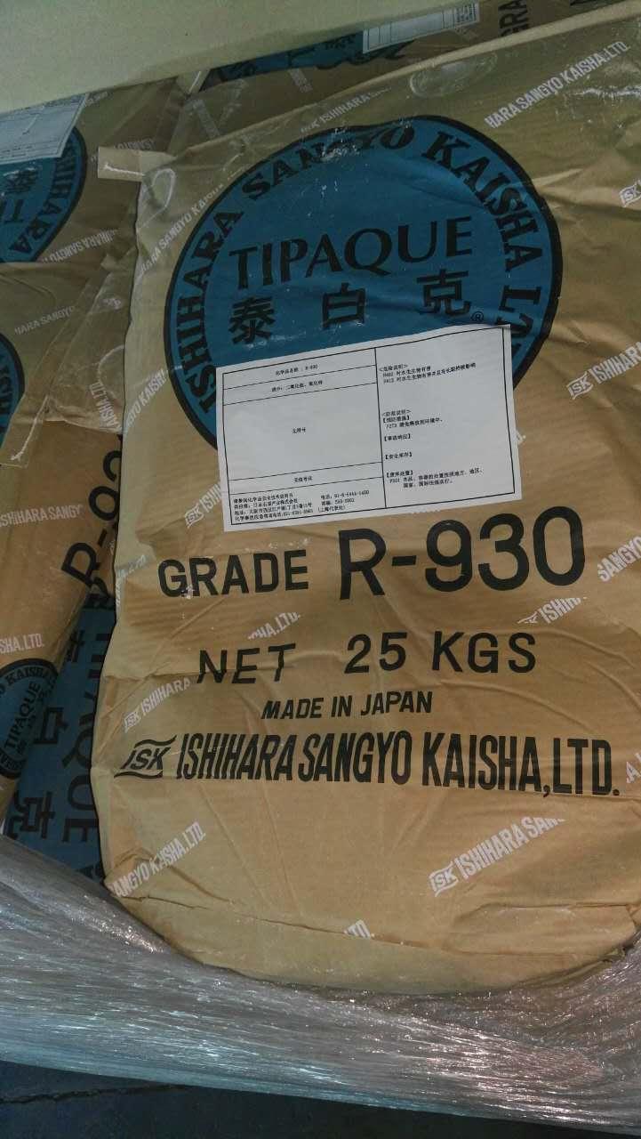 厂家供应R930钛白粉-日本进口图片