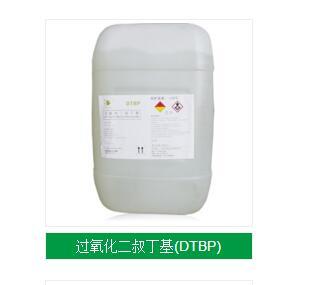 广州沁丰   过氧化二叔丁基(DTBP)  价格电议