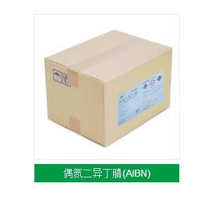 偶氮二异丁腈(AIBN)-价格电议图片