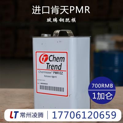 凌腾 脱模剂 肯天PMR EZ 内脱模剂 用于玻璃钢脱模SMC BMC