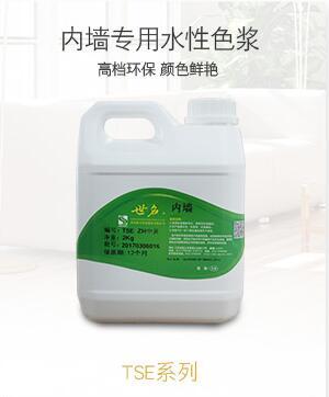 水性内墙色浆,适用于彩绘,家装民用调色 TSE系列-价格电议