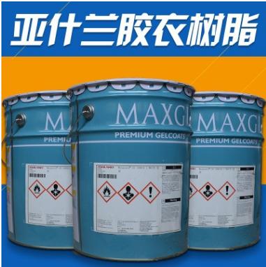 亚什兰GN-1000胶衣树脂 彩色胶衣订制 价格电议图片