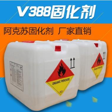 阿克苏V388 固化剂 透明硬化剂 价格电议图片