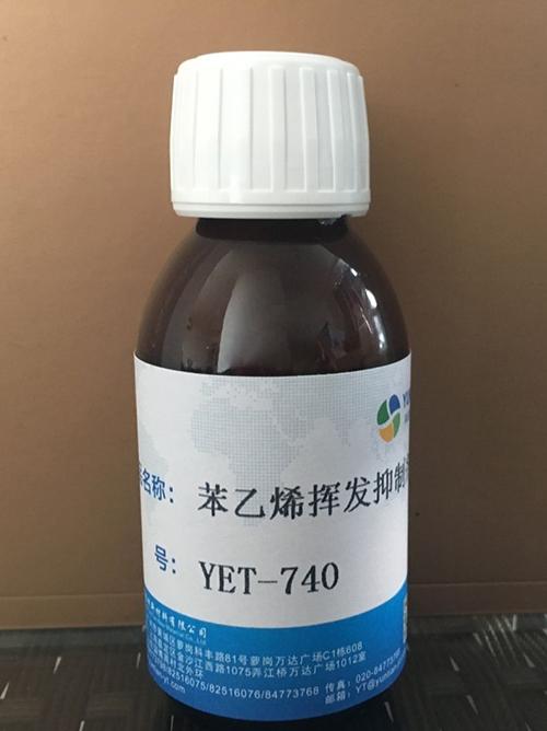 苯乙烯挥发抑制剂YET-740图片