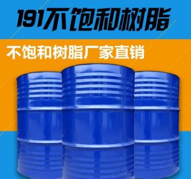 191玻璃钢不饱和聚酯树脂 通用型 价格电议图片