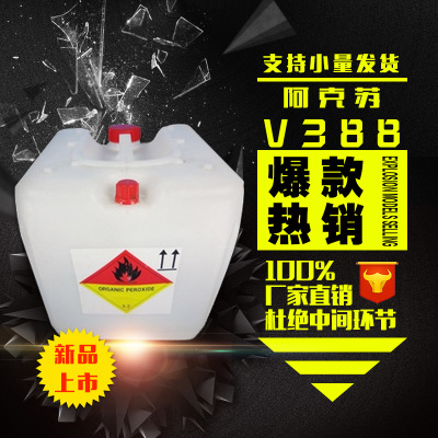 凌腾 阿克苏V388 固化剂  玻璃钢不饱和树脂硬化剂  图片