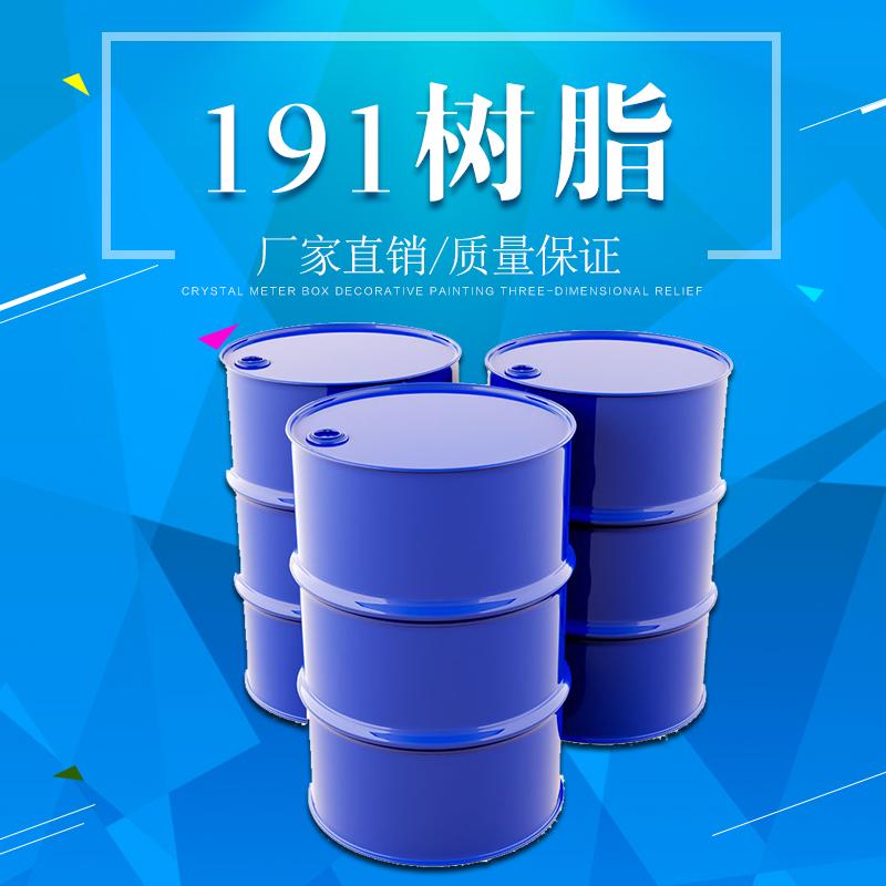 合肥新凯  191树脂  通用不饱和树脂  手糊玻璃钢制品-价格电议