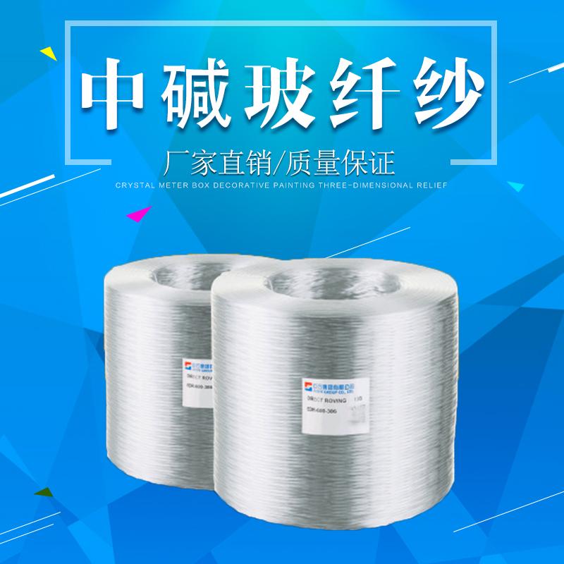 合肥新凯  中碱玻璃纤维纱 2400tex/4800tex -价格电议