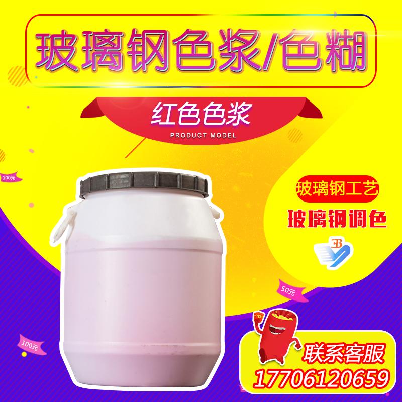 北宇 玻璃钢色浆生产厂家 颜料糊 红色 不饱和树脂色浆 油性色浆图片
