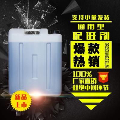 凌腾  钴水 通用促进剂 化粪池/管道手糊玻璃钢制品