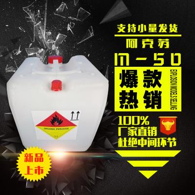 凌腾 进口阿克苏固化剂 M-50 过氧化甲乙酮 用于高端胶衣卫浴图片