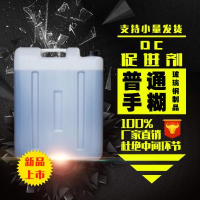 凌腾 促进剂LT01  蓝水 常温不饱和树脂固化剂 玻璃钢制品图片