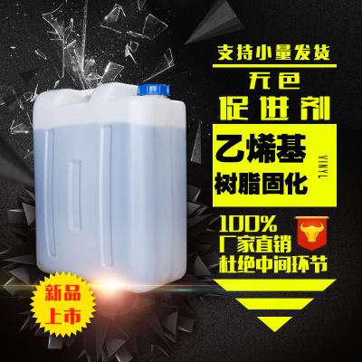 凌腾  无色促进剂/钴水/蓝水/紫水 采光瓦石英石树脂专用 图片