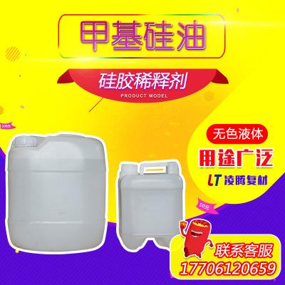 凌腾 硅油 二甲基硅油 甲基硅油 GY-5 用于硅胶稀释 模具脱模图片