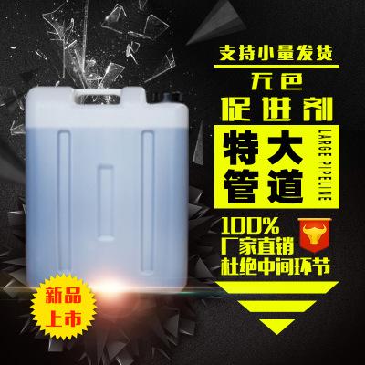 凌腾 无色促进剂 特大型管道树脂专用促进剂  固化强度硬图片
