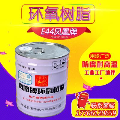 百亚 凤凰牌环氧树脂E44  南亚6101 粘结力佳 防腐绝缘 耐高温环氧树脂 图片