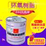 百亚 凤凰牌环氧树脂E44  南亚6101 粘结力佳 防腐绝缘 耐高温环氧树脂