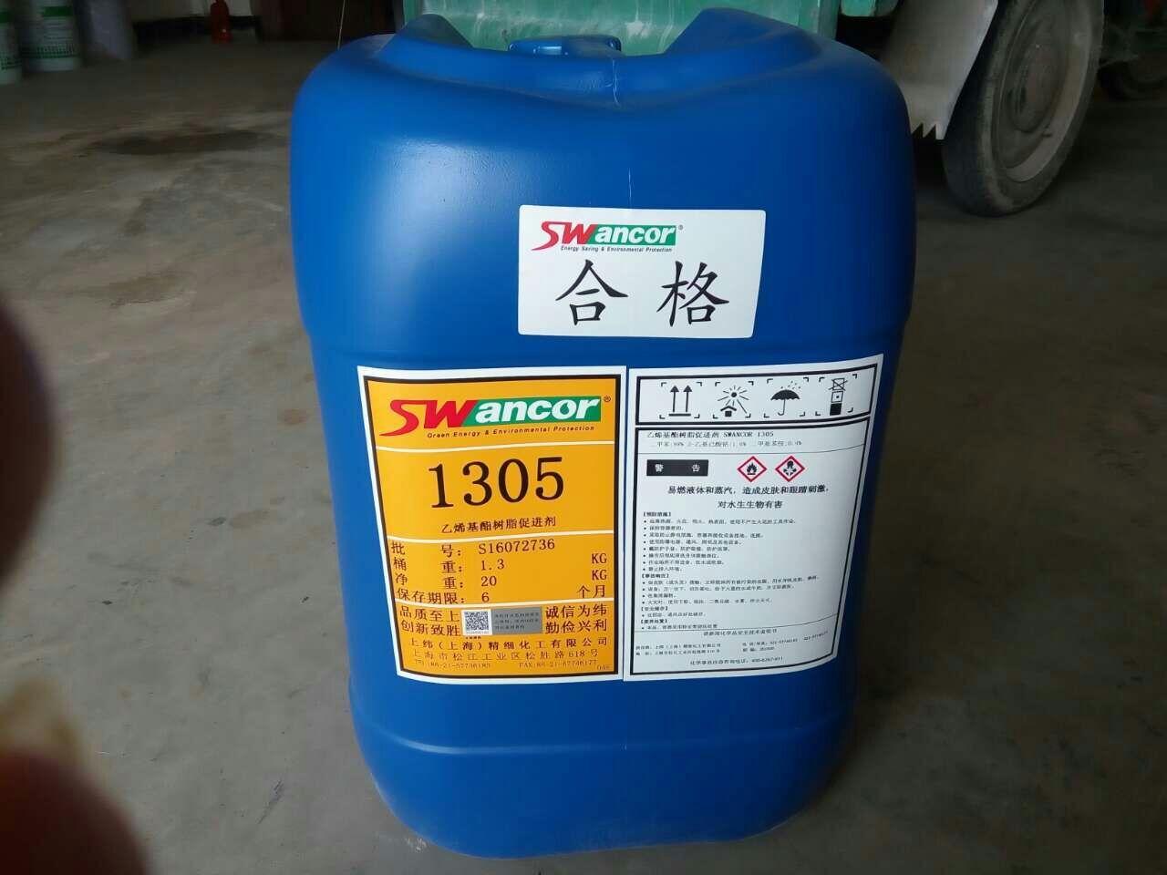 优质乙烯基树脂专用促进剂 1305#促进剂 图片