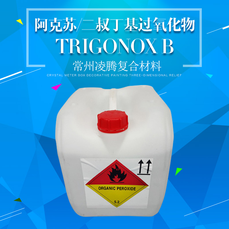 凌腾 阿克苏固化剂  过氧化苯甲酸叔丁酯 中高温固化剂图片