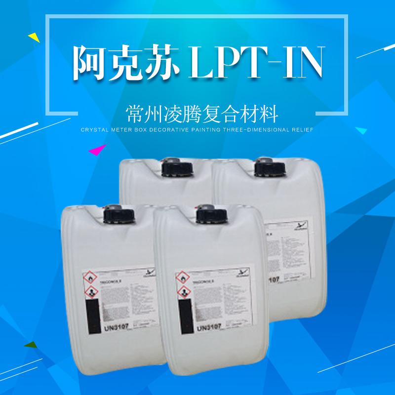 凌腾 阿克苏固化剂 LPT-IN  过氧化甲乙酮 乙烯基树脂图片