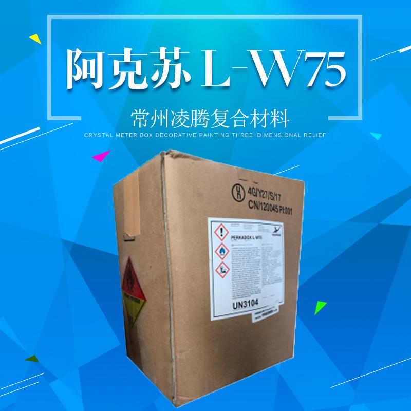 凌腾 阿克苏固化剂 过氧化苯甲酰 BPO Perkadox L-W75 粉末状 图片