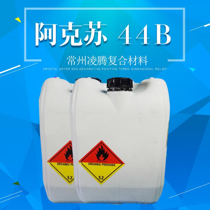 凌腾 阿克苏 Trigonox 44B 室温及升温条件下树脂的固化图片