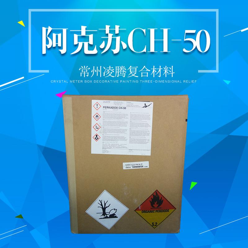 凌腾 阿克苏固化剂  CHP Perkadox CH-50 过氧化苯甲酰 BPO图片
