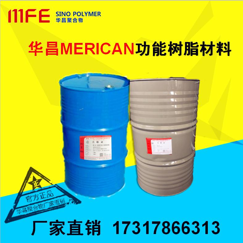 MERICAN9405间苯型不饱和聚酯树脂 玻璃钢图片