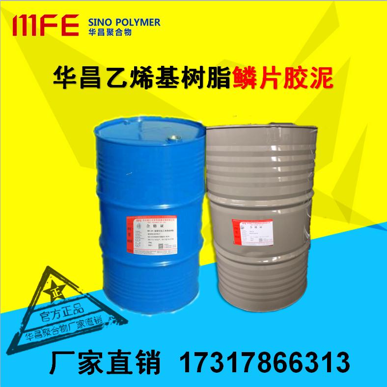 HCM-1乙烯基酯鳞片胶泥 高温耐蚀 烟气脱硫图片