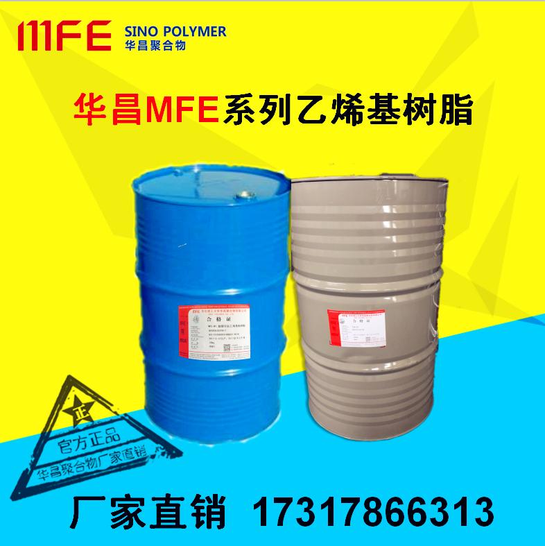 MFE-W3酚醛环氧乙烯基酯树脂 耐高温 防腐图片