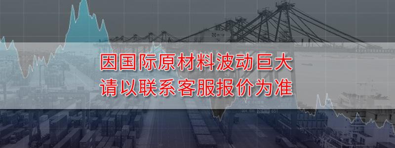 国际原材料波动巨大-联系客服为准