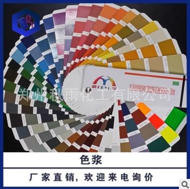 油性色浆生产厂家 水性色浆 质量保证 量大从优图片