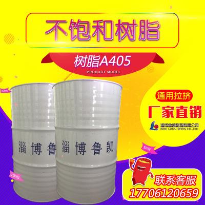 鲁凯  A405通用型拉挤树脂  用于型材  价格电议
