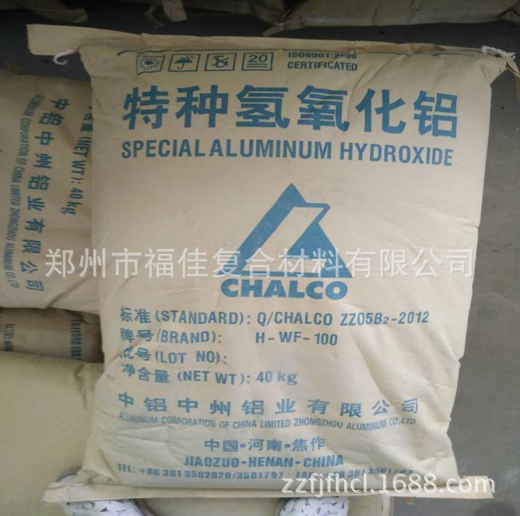 仿玉石粉 铝粉 氢氧化铝粉  中国 河南 焦作 中铝中州铝业图片
