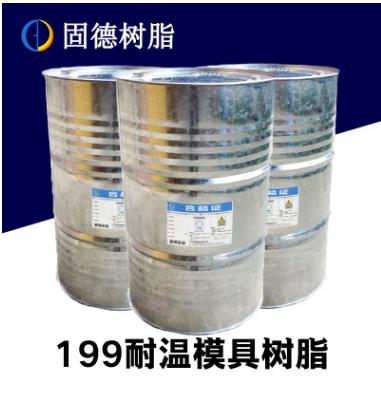 模具树脂 间苯手糊199耐高温玻璃钢不饱和模具树脂 价格电议图片