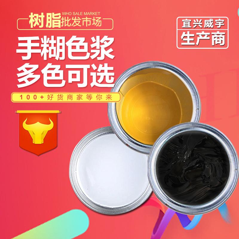宜兴威宇 色浆 白色/特黑/棕黄 玻璃钢色浆 手糊树脂色浆图片