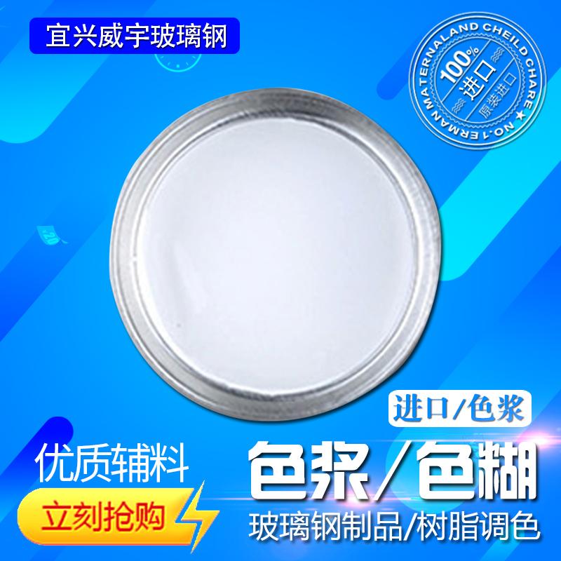 宜兴威宇 进口色浆生产厂家 玻璃钢色浆 树脂色浆图片