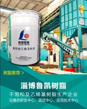 淄博鲁凯树脂
