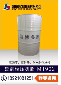 模压树脂M1902图片