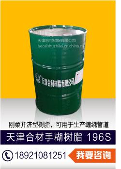 不饱和聚酯树脂196S 价格电议图片