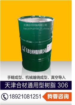 通用型不饱和聚酯树脂306 价格电议